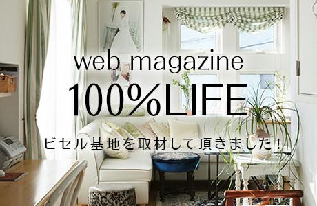 web magazine 100%LIFE ビセル基地を取材して頂きました!