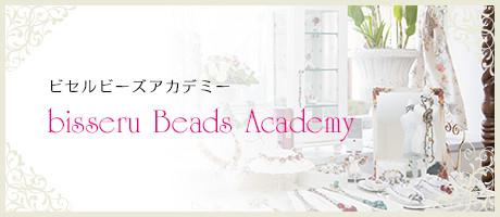 ビセルビーズアカデミー bisseru Beads Academy